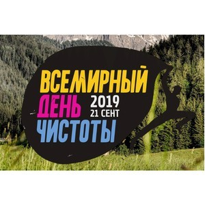 Всемирный день чистоты пройдет 21 сентября в 70 регионах России
