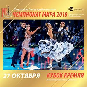 Российский танцевальный союз. Чемпионат мира 2018 по европейским танцам среди профессионалов пройдет в Москве