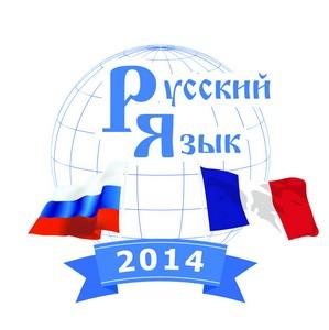 В Париже и Страсбурге стартовали Дни русского языка во Франции