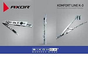 Новая фурнитура Komfort Line K-3 от Axor в окнах «Виконда»