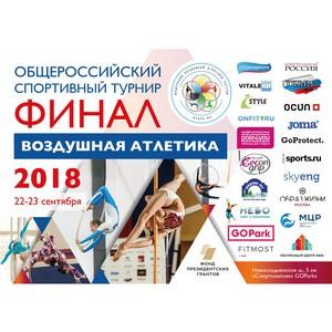 Воздушная атлетика финал - 2018