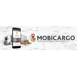 MobiСargo – бесплатная система онлайн-поиска грузов и транспорта