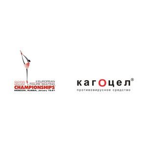 Кагоцел – официальный спонсор Чемпионата Европы по фигурному катанию 2018
