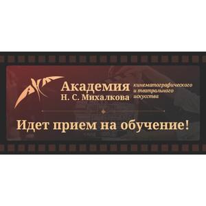 Академия Н.С. Михалкова и Фонд Тимченко поддержат молодых специалистов кино и театра в регионах