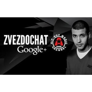 A-ONE HIP-HOP Music Channel ������������: ����� ������ �A-ONE Zvezdochat �� Google+�