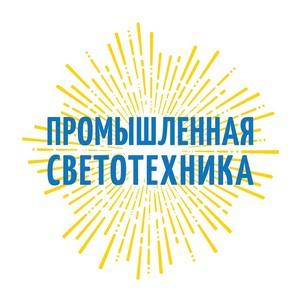 """В Петербурге пройдет инновационный салон """"Промышленная Светотехника 2017"""""""