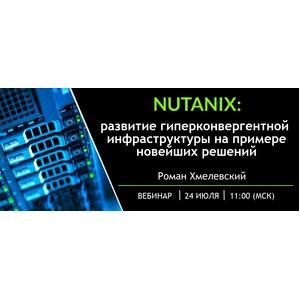 Развитие гиперконвергентной инфраструктуры на примере новейших решений Nutanix