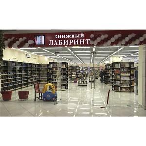 В ТЦ «Петровский», входящем в группу «Сафмар» Михаила Гуцериева, открылся «Книжный лабиринт»
