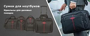Verbatim представляет коллекцию из семи стильных сумок и рюкзаков для бизнес-поездок