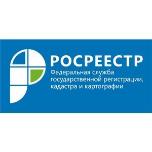 Управление Росреестра по Краснодарскому краю информирует