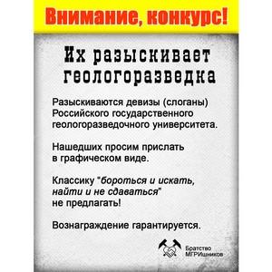 МГРИ-РГГРУ объявил конкурс на базовый слоган Университета