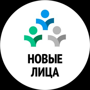 Дмитрий Уваров: «Новые лица» - это возможность изменить жизнь к лучшему