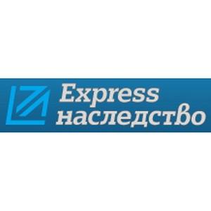 Компания «Экспресс наследство» дарит скидку