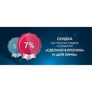 Месяц скидок в iG-store.ru на зимние товары и японскую продукцию