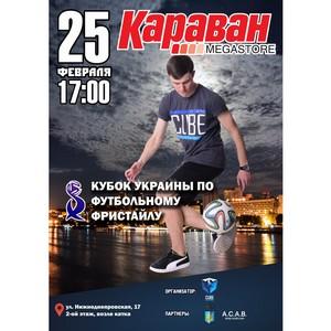 Всеукраинский кубок по футбольному фристайлу пройдет в ТРЦ «Караван»