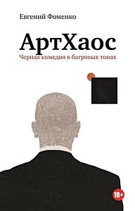Арт в хаосе. Или новая литература из Калининграда