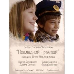 Премьера детского фильм по сценарию Игоря Масленникова.