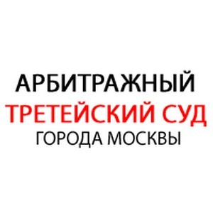 25 июня Арбитражный третейский суд г. Москвы совместно с ГБУ Малый Бизнес проведут круглый стол