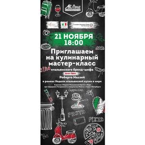 Гастрономический фестиваль «Неделя итальянской кухни» в Санкт-Петербурге
