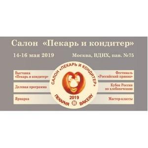 Салон «Пекарь и кондитер» на ВДНХ