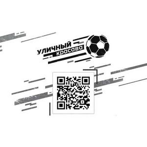 «Молодежка ОНФ» Мордовии приглашает юных футболистов на акцию «Уличный красава»