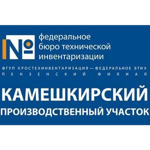 Камешкирский производственный участок Федерального БТИ переехал в новое здание