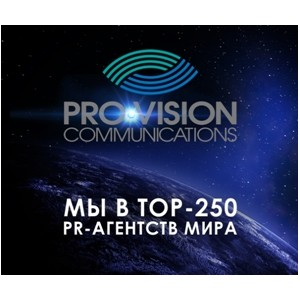 Pro-Vision Communications ����� � �������� ���������� PR-�������� ����