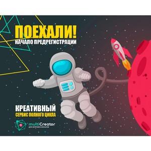 """Компания из Краснодара """"Айтимедиа"""" запустила предрегистрацию на облачный сервис multiCreator"""
