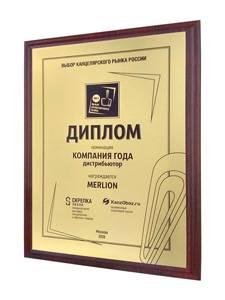 Merlion – лауреат премии «Выбор канцелярского рынка 2018»