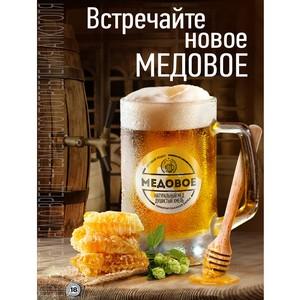«Балтика» представляет долгожданную новинку - «Медовое» пиво!
