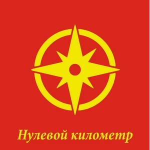 "Инициативная группа ""Нулевой километр"". Символ года"