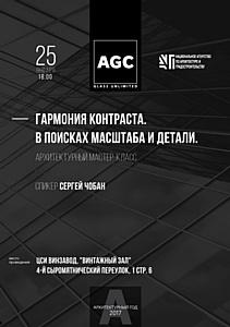 """Проект """"Архитектурный год"""" откроет мастер-класс Сергея Чобана"""