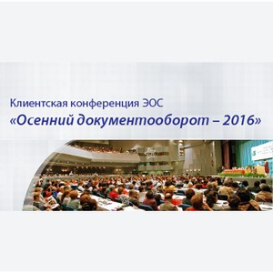 Осенний документооборот – 2016: Комплексная автоматизация - рецепты успеха и гарантия развития