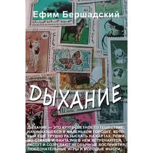 Состоялась презентация первой книги из серии «Дыхание» автора Ефима Бершадского