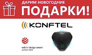 Акция Инсотел: дарим новогодние подарки с Konftel