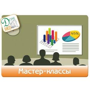 Приглашаем на мастер-класс «Создание сайта организации: легко и бесплатно»