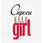 Случилось – журнал ELLE Girl теперь на ТВ