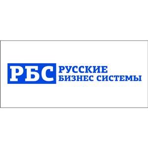«Русские Бизнес Системы»: устойчивое развитие на рынке телекоммуникаций и системной интеграции