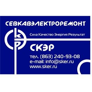 ОАО «Севкавэлектроремонт» укрепляет позиции