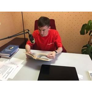 Команда «Молодежки ОНФ» в Республике Башкортостан приступила к озвучиванию книг для слабовидящих
