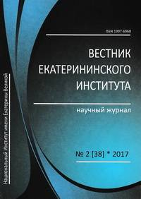 Вестник Екатерининского института