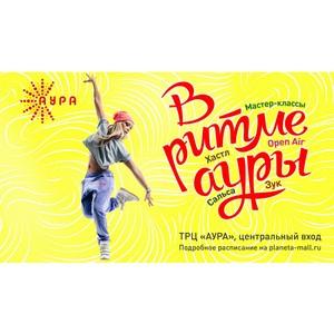 Встречай август в ритме танца: бесплатные мастер-классы в ТРЦ «Аура»