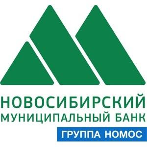 Сотрудники Новосибирского Муниципального банка  помогли Деду Морозу собрать подарки для детей