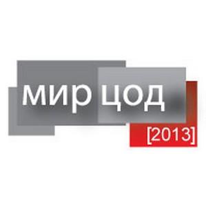 «Мир ЦОД – 2013»: в фокусе внимания — инновации
