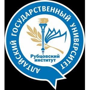 Рубцовский филиал Алтайского государственного университета успешно прошел основной мониторинг