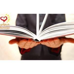 Благотворительная акция по сбору книг и развивающих игр  для детей пройдет в дни «Доброй Вологды»*