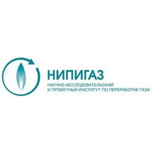 Годовой отчет НИПИГАЗ признан лучшим в номинации «Торговля и услуги»