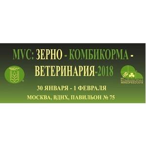 XXIII Международная выставка «MVC: Зерно-Комбикорма-Ветеринария-2018» скоро откроется на ВДНХ