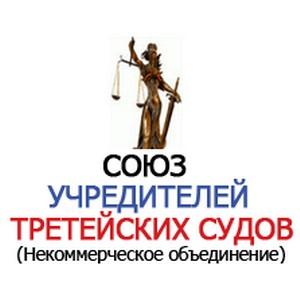 Союз учредителей третейских судов принял нового участника
