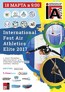 International Air Athletics Fest Elite 2017